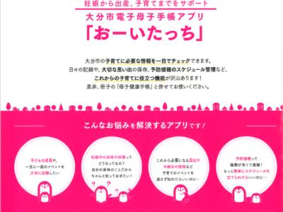 大分市電子母子手帳アプリ 「おーいたっち」について