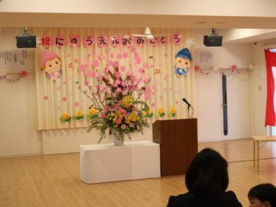 令和3年度 入園式☆入園・進級おめでとうの会