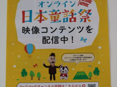 オンライン 日本童話祭 映像コンテンツを配信中!